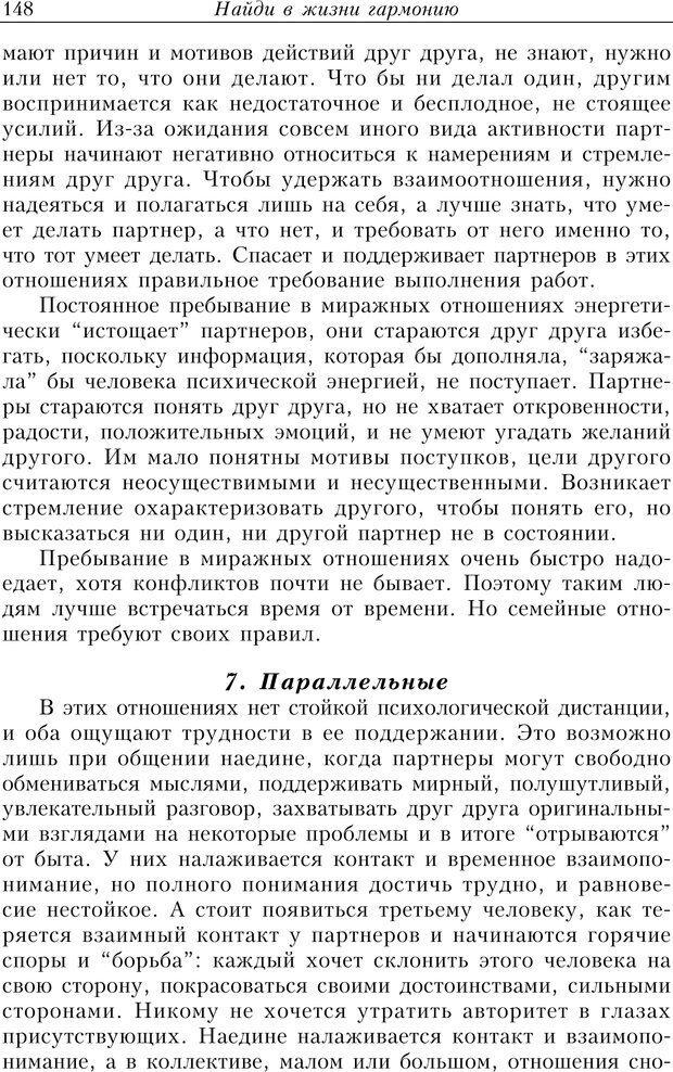 PDF. Найди в жизни гармонию. Гречинский А. Е. Страница 146. Читать онлайн