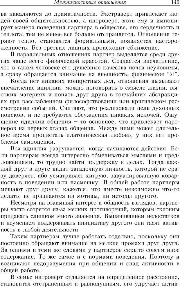 PDF. Найди в жизни гармонию. Гречинский А. Е. Страница 147. Читать онлайн