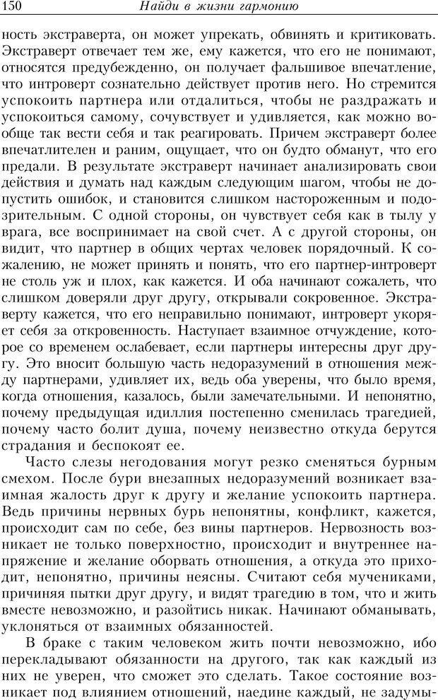 PDF. Найди в жизни гармонию. Гречинский А. Е. Страница 148. Читать онлайн