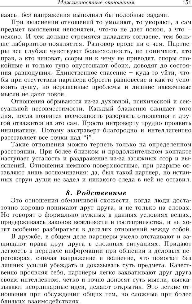 PDF. Найди в жизни гармонию. Гречинский А. Е. Страница 149. Читать онлайн