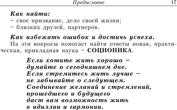PDF. Найди в жизни гармонию. Гречинский А. Е. Страница 15. Читать онлайн