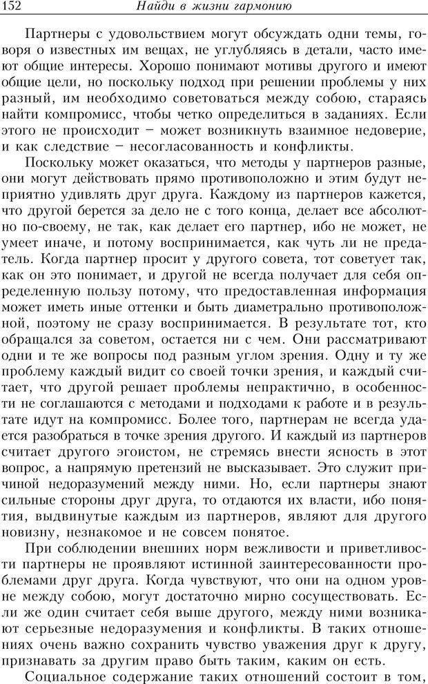 PDF. Найди в жизни гармонию. Гречинский А. Е. Страница 150. Читать онлайн