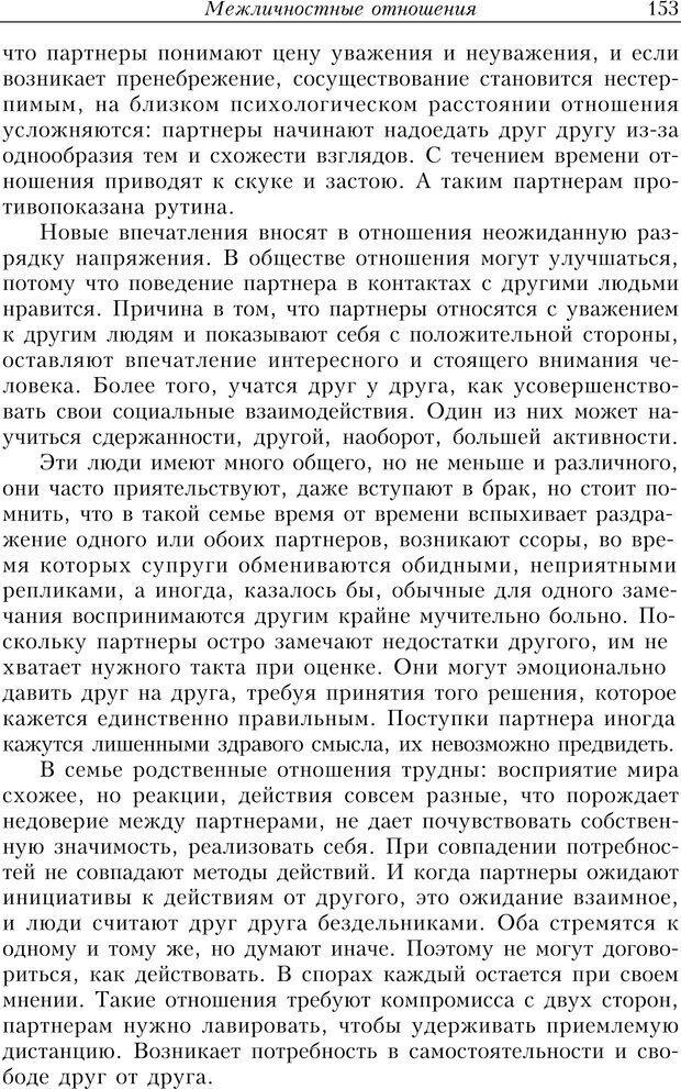 PDF. Найди в жизни гармонию. Гречинский А. Е. Страница 151. Читать онлайн
