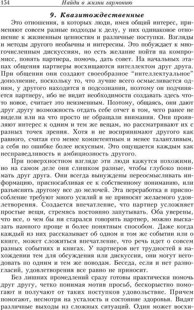 PDF. Найди в жизни гармонию. Гречинский А. Е. Страница 152. Читать онлайн