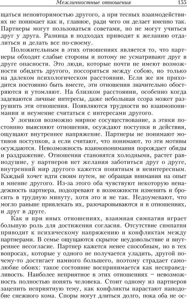 PDF. Найди в жизни гармонию. Гречинский А. Е. Страница 153. Читать онлайн