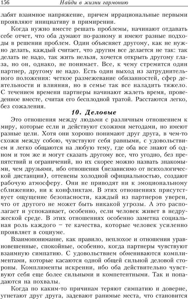 PDF. Найди в жизни гармонию. Гречинский А. Е. Страница 154. Читать онлайн