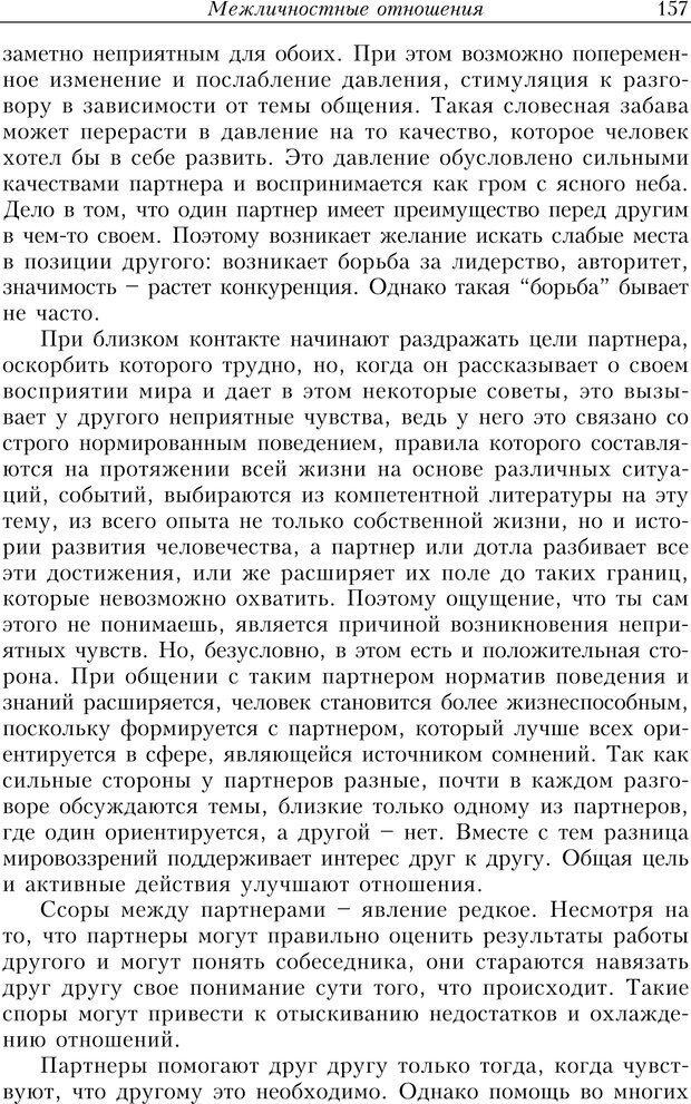 PDF. Найди в жизни гармонию. Гречинский А. Е. Страница 155. Читать онлайн