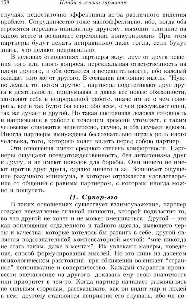 PDF. Найди в жизни гармонию. Гречинский А. Е. Страница 156. Читать онлайн
