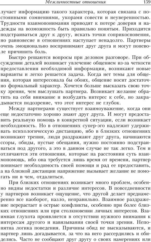 PDF. Найди в жизни гармонию. Гречинский А. Е. Страница 157. Читать онлайн