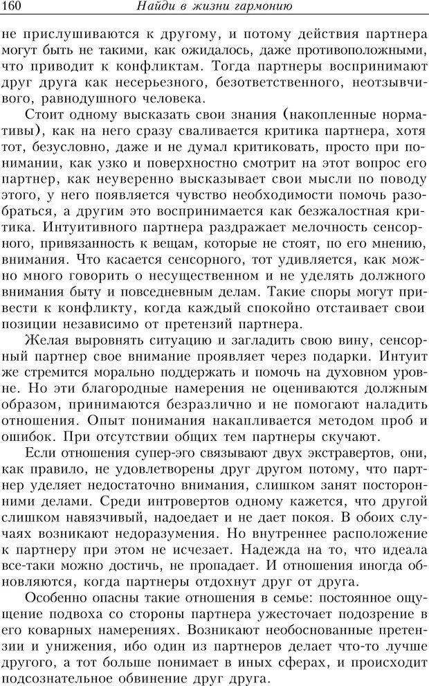 PDF. Найди в жизни гармонию. Гречинский А. Е. Страница 158. Читать онлайн
