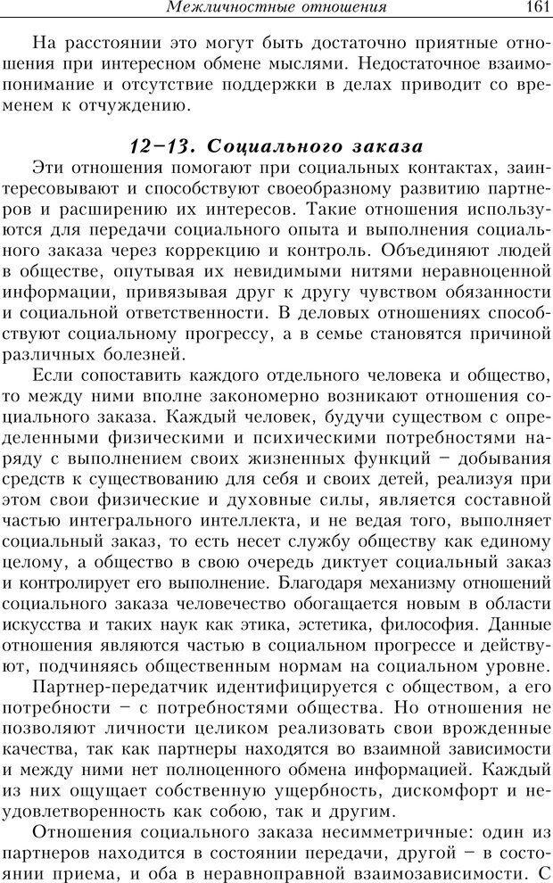 PDF. Найди в жизни гармонию. Гречинский А. Е. Страница 159. Читать онлайн