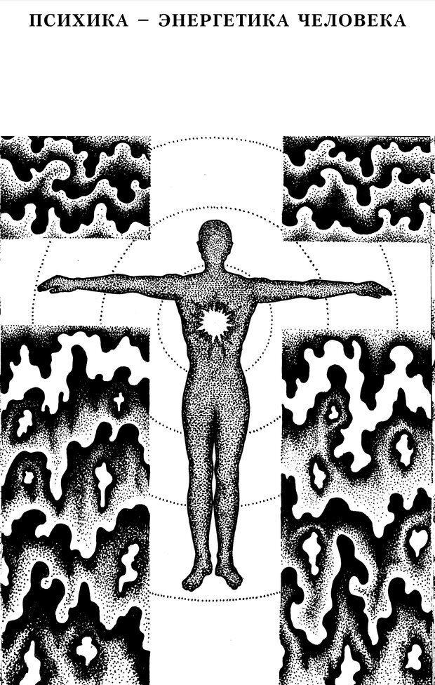 PDF. Найди в жизни гармонию. Гречинский А. Е. Страница 16. Читать онлайн