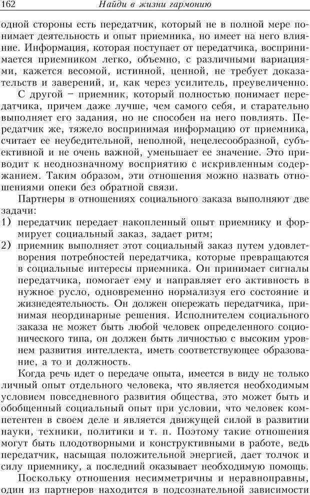 PDF. Найди в жизни гармонию. Гречинский А. Е. Страница 160. Читать онлайн