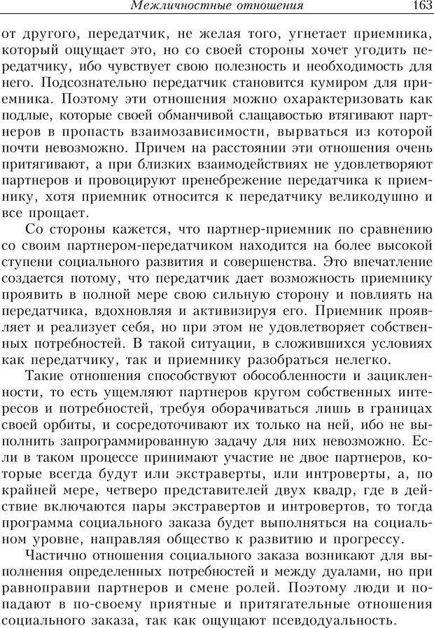 PDF. Найди в жизни гармонию. Гречинский А. Е. Страница 161. Читать онлайн