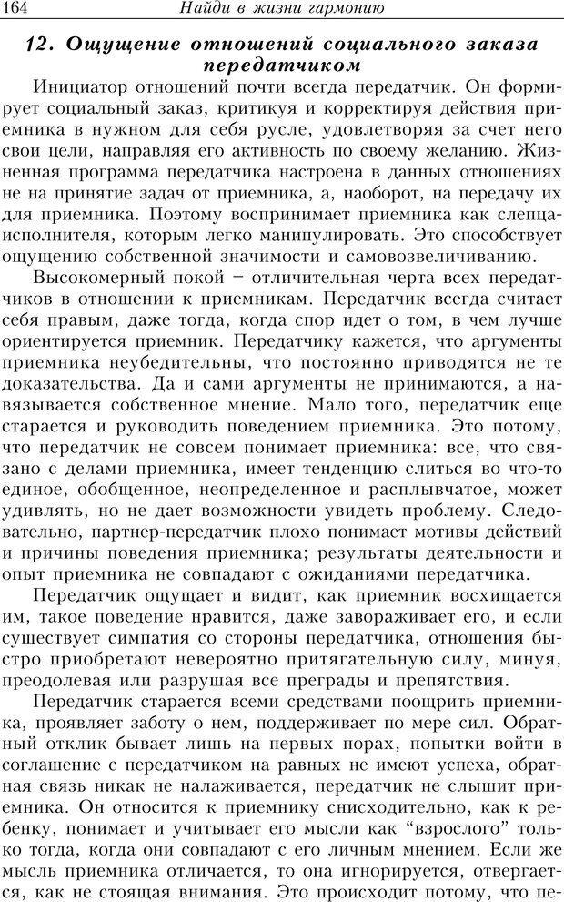 PDF. Найди в жизни гармонию. Гречинский А. Е. Страница 162. Читать онлайн