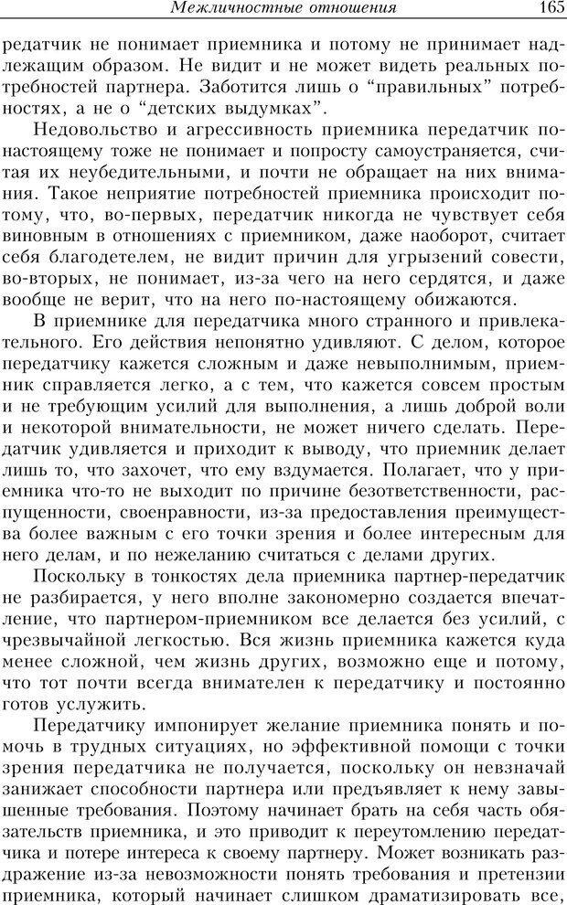 PDF. Найди в жизни гармонию. Гречинский А. Е. Страница 163. Читать онлайн
