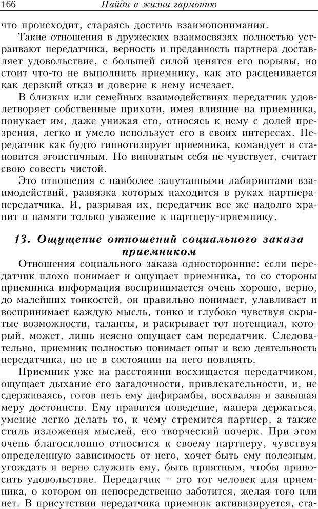 PDF. Найди в жизни гармонию. Гречинский А. Е. Страница 164. Читать онлайн