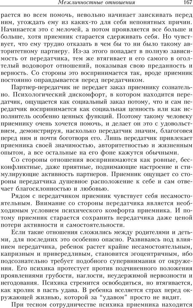 PDF. Найди в жизни гармонию. Гречинский А. Е. Страница 165. Читать онлайн