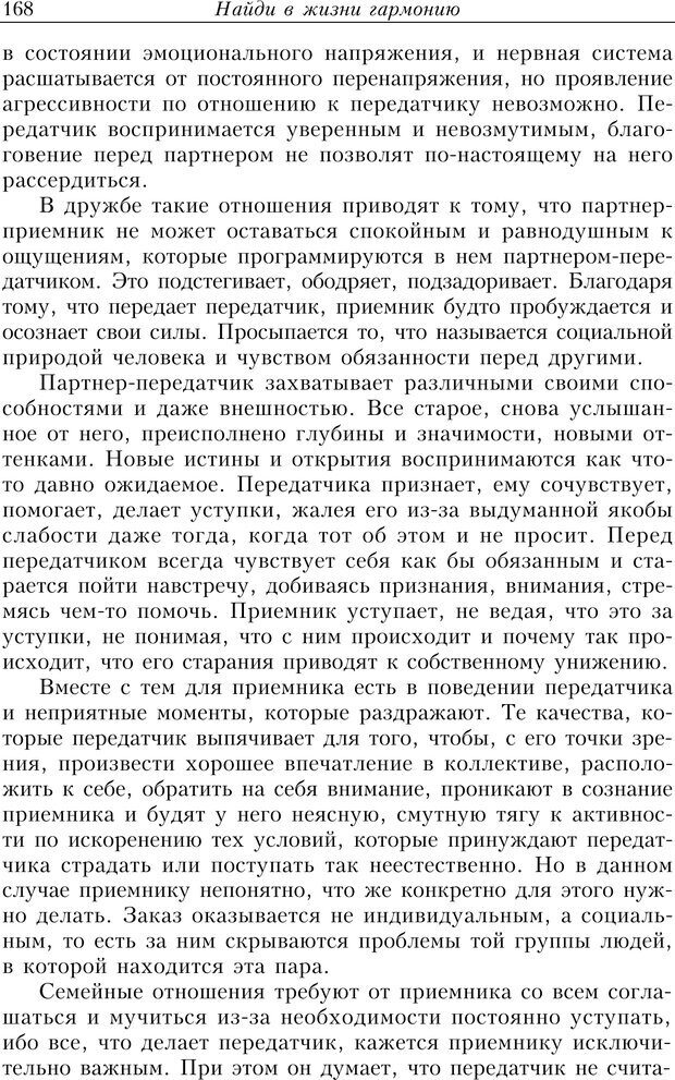 PDF. Найди в жизни гармонию. Гречинский А. Е. Страница 166. Читать онлайн
