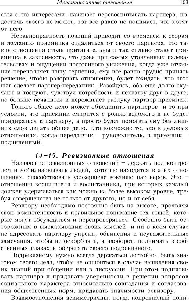 PDF. Найди в жизни гармонию. Гречинский А. Е. Страница 167. Читать онлайн
