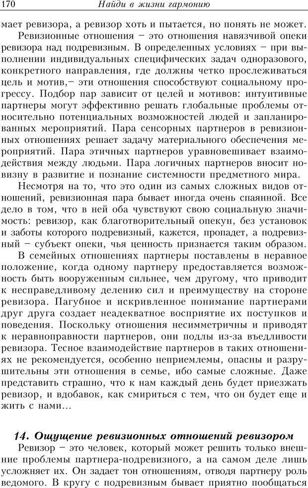 PDF. Найди в жизни гармонию. Гречинский А. Е. Страница 168. Читать онлайн