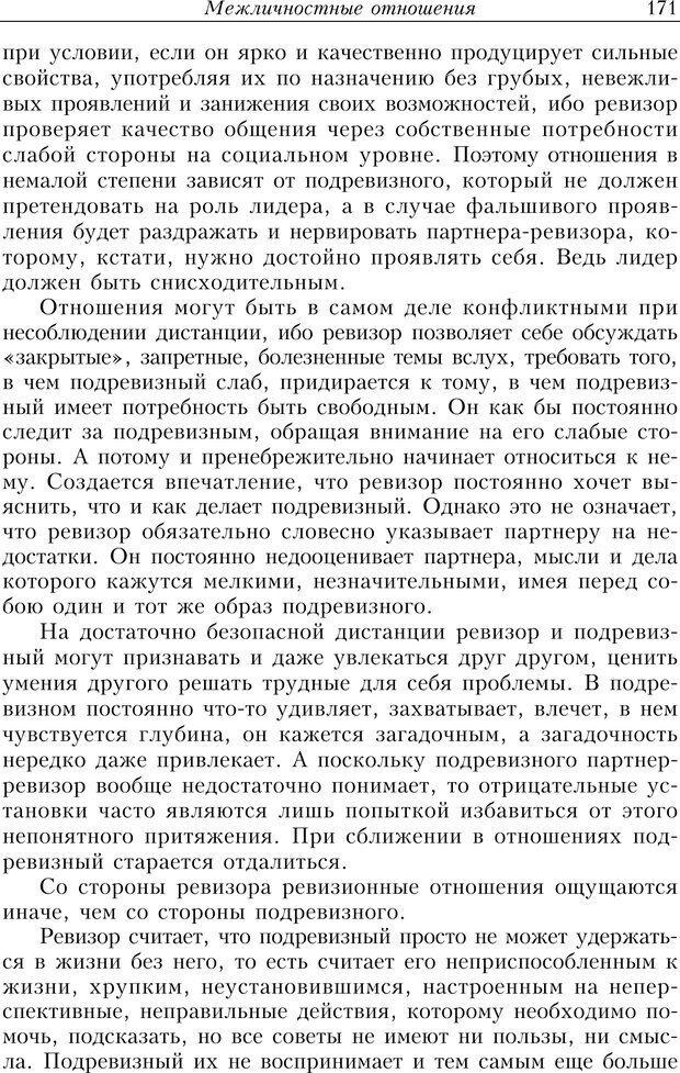 PDF. Найди в жизни гармонию. Гречинский А. Е. Страница 169. Читать онлайн