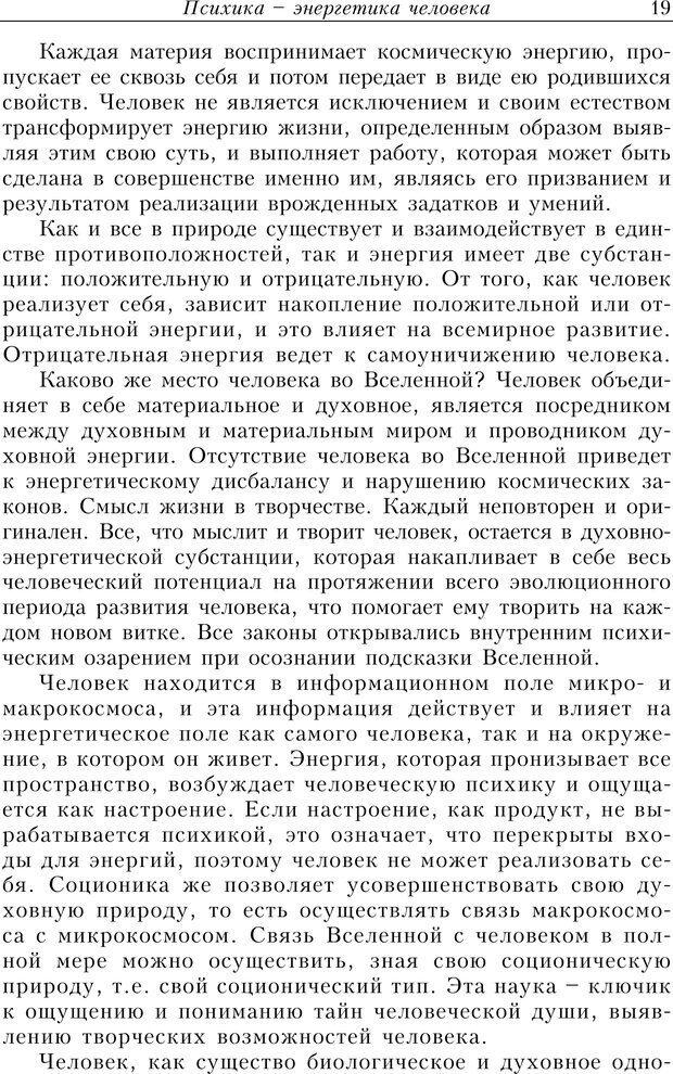 PDF. Найди в жизни гармонию. Гречинский А. Е. Страница 17. Читать онлайн
