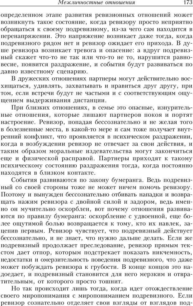 PDF. Найди в жизни гармонию. Гречинский А. Е. Страница 171. Читать онлайн