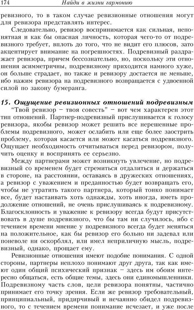 PDF. Найди в жизни гармонию. Гречинский А. Е. Страница 172. Читать онлайн