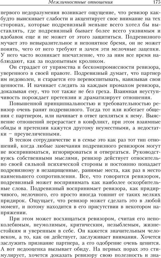 PDF. Найди в жизни гармонию. Гречинский А. Е. Страница 173. Читать онлайн