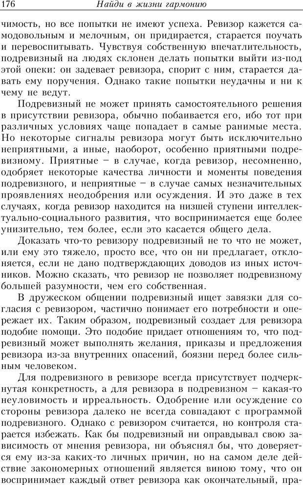 PDF. Найди в жизни гармонию. Гречинский А. Е. Страница 174. Читать онлайн