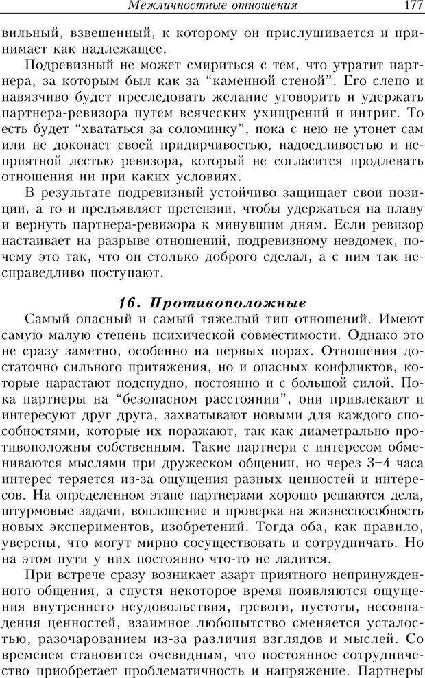 PDF. Найди в жизни гармонию. Гречинский А. Е. Страница 175. Читать онлайн