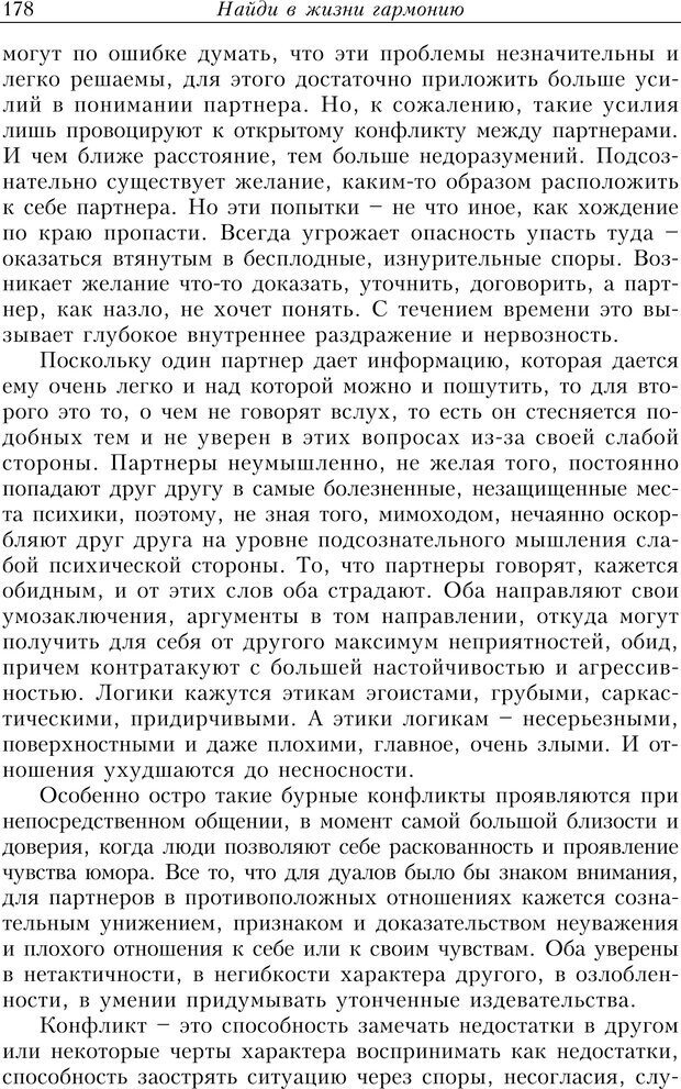 PDF. Найди в жизни гармонию. Гречинский А. Е. Страница 176. Читать онлайн