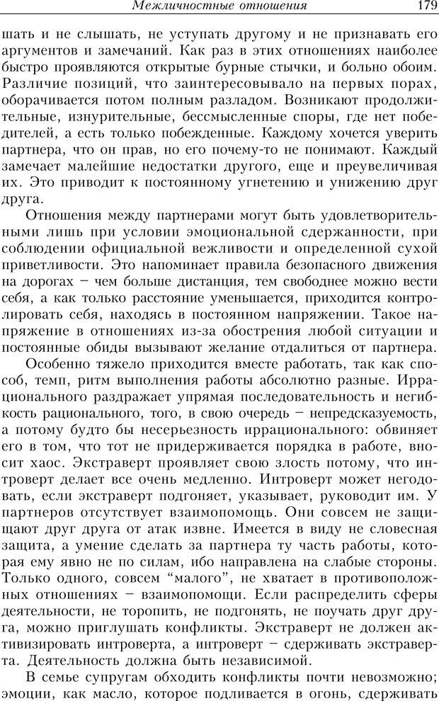 PDF. Найди в жизни гармонию. Гречинский А. Е. Страница 177. Читать онлайн