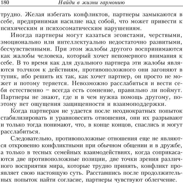PDF. Найди в жизни гармонию. Гречинский А. Е. Страница 178. Читать онлайн