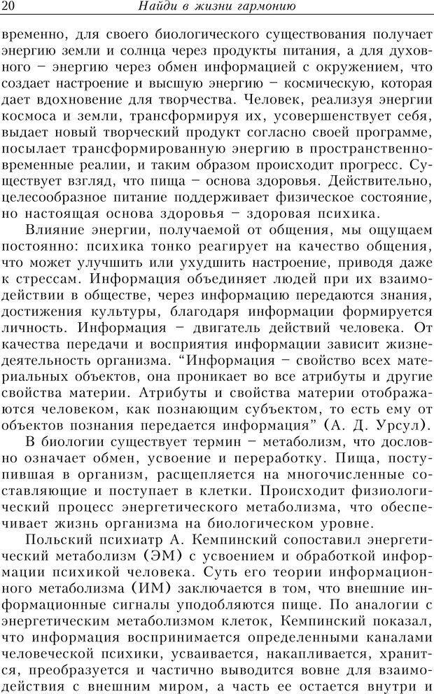PDF. Найди в жизни гармонию. Гречинский А. Е. Страница 18. Читать онлайн