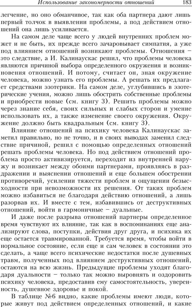 PDF. Найди в жизни гармонию. Гречинский А. Е. Страница 181. Читать онлайн