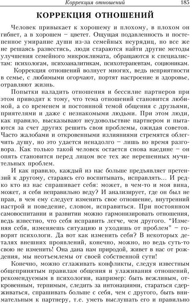 PDF. Найди в жизни гармонию. Гречинский А. Е. Страница 183. Читать онлайн