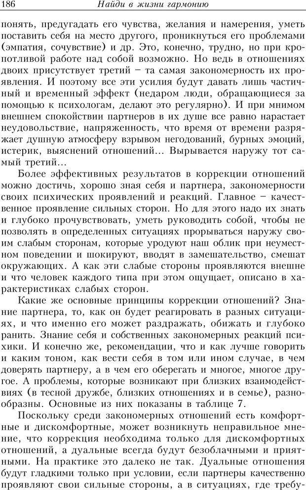 PDF. Найди в жизни гармонию. Гречинский А. Е. Страница 184. Читать онлайн
