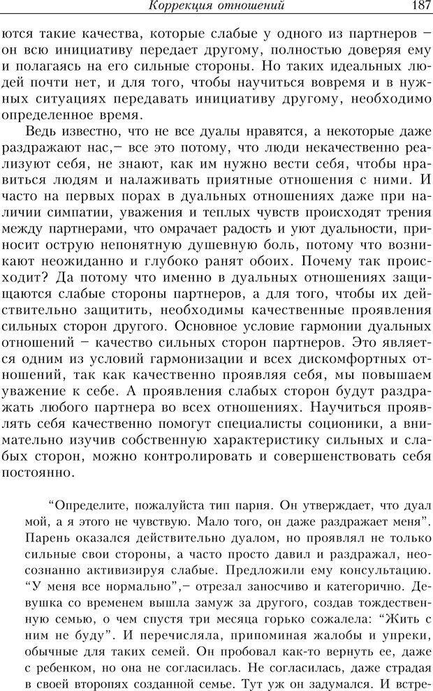 PDF. Найди в жизни гармонию. Гречинский А. Е. Страница 185. Читать онлайн