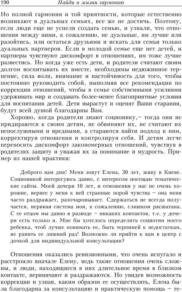 PDF. Найди в жизни гармонию. Гречинский А. Е. Страница 188. Читать онлайн