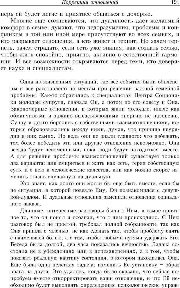PDF. Найди в жизни гармонию. Гречинский А. Е. Страница 189. Читать онлайн
