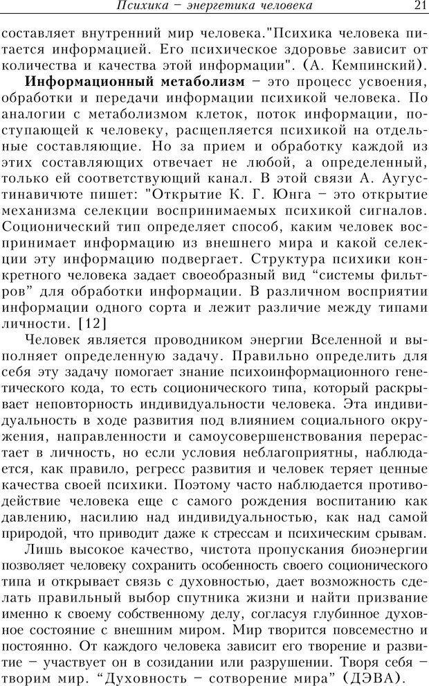 PDF. Найди в жизни гармонию. Гречинский А. Е. Страница 19. Читать онлайн