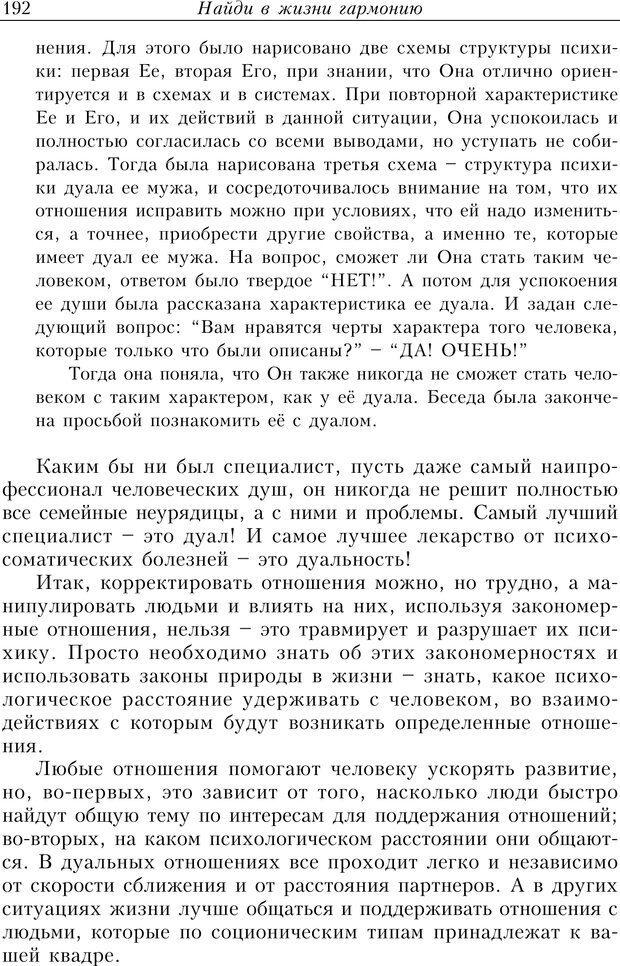 PDF. Найди в жизни гармонию. Гречинский А. Е. Страница 190. Читать онлайн