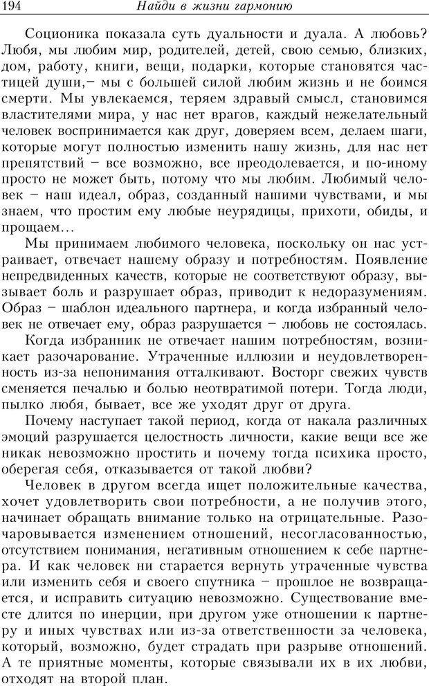 PDF. Найди в жизни гармонию. Гречинский А. Е. Страница 192. Читать онлайн