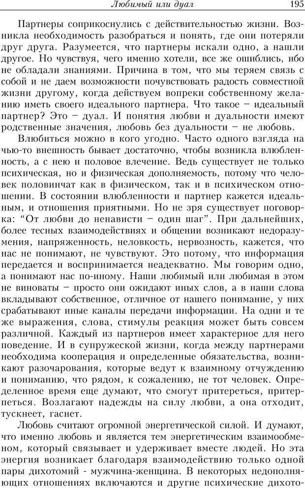 PDF. Найди в жизни гармонию. Гречинский А. Е. Страница 193. Читать онлайн