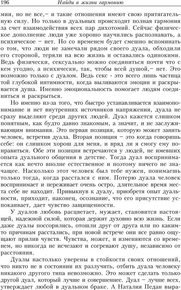 PDF. Найди в жизни гармонию. Гречинский А. Е. Страница 194. Читать онлайн