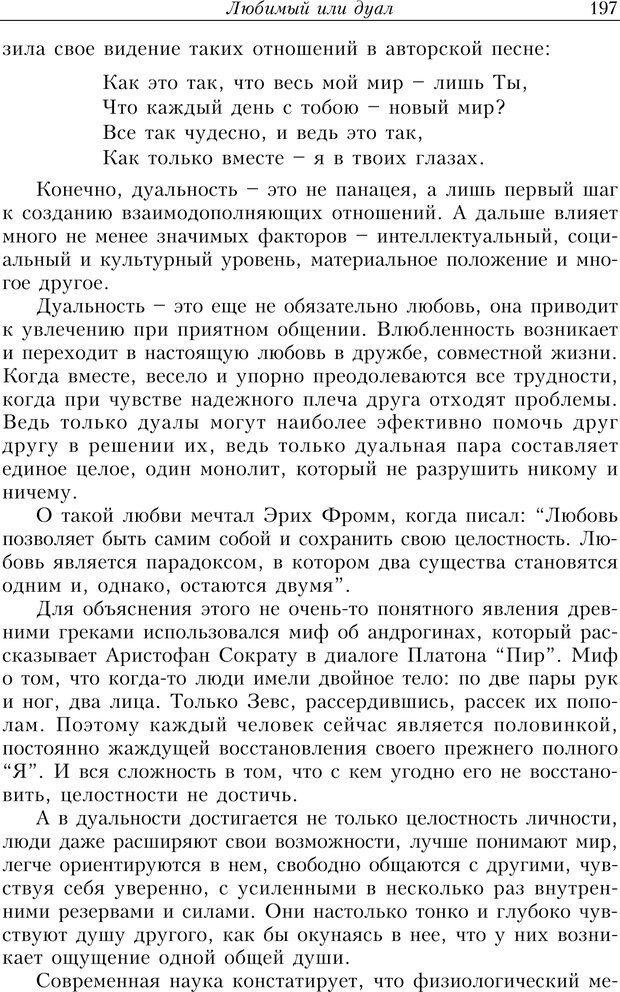 PDF. Найди в жизни гармонию. Гречинский А. Е. Страница 195. Читать онлайн