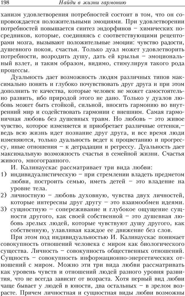 PDF. Найди в жизни гармонию. Гречинский А. Е. Страница 196. Читать онлайн