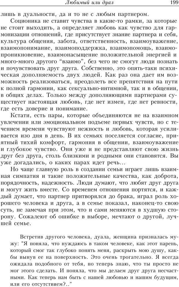 PDF. Найди в жизни гармонию. Гречинский А. Е. Страница 197. Читать онлайн